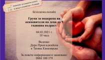 Предстоящо: Група за подкрепа на осиновители на деца до 9 годишна възраст